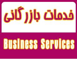 خدمات بازرگانی