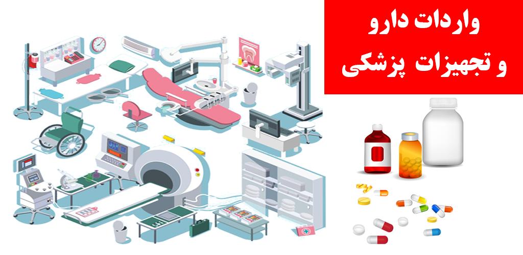 واردات تجهیزات پزشکی