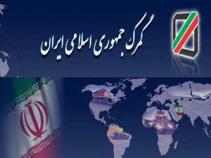 گمرک جمهوری اسلامی ایران